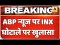 ABP News EXCLUSIVE: Big Revelation In INX Media Case | ABP News