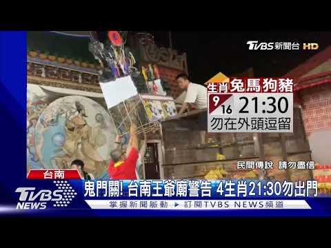 鬼門關! 台南王爺廟警告 4生肖21:30勿出門