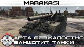 Арта безжалостно ваншотит танки, самые эпичные выстрелы на арте