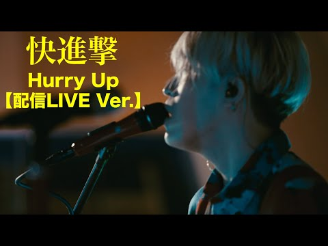 Hurry Up【配信LIVE Ver 】