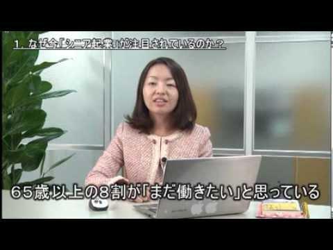 【シニア起業】横浜にシニア起業を支援するレンタルオフィスがオープン