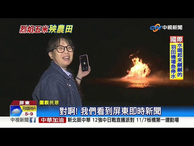 今年第二次! 萬丹泥火山噴發 烈焰高達5公尺