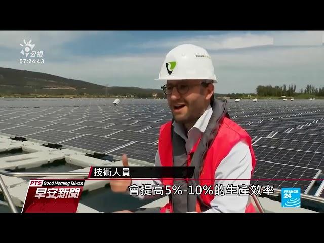 全法第一 皮奧朗克小鎮啟用水上太陽能發電站