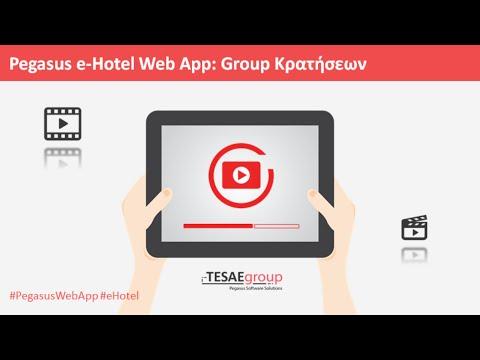 Group Κρατήσεων - Pegasus e-Hotel Web App