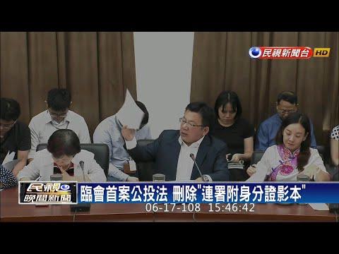 臨會首案公投法 刪除「連署附身分證影本」-民視新聞
