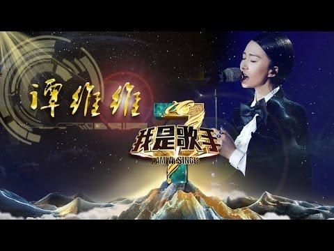 《我是歌手》第三季 - 谭维维单曲串烧 Sitar Tan I Am A Singer 3 Song Mix: Sitar Tan【湖南卫视官方版】
