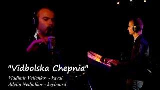 Vladimir Velichkov - Vidbolska Chepnia - Vladimir Velichkov