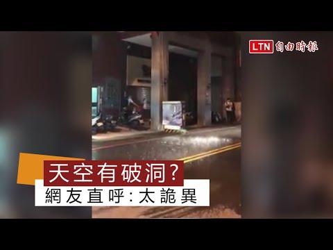 台南竟下起這種雨 氣象中心:詭異、不可思議( 網友陳薇綺提供)
