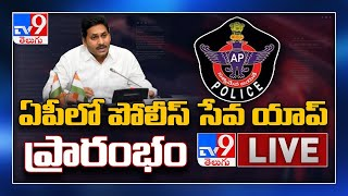 CM YS Jaganmohan Reddy launches AP Police App..