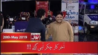 Akhir Kar Chakkar Aa Hi Gae!!! | Game Show Aisay Chalay Ga With Danish Taimoor