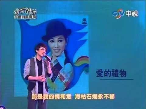 林志炫 - 愛的禮物 「飛上彩虹-永遠的鳳飛飛」20120219