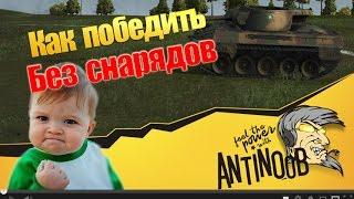 Как победить без снарядов World of Tanks (wot)