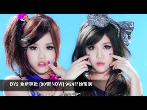 Latest Hot Babes! BY2【 90'鬧Now】搶先聽【有沒有】