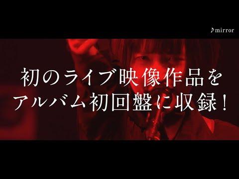Hakubi - メジャーデビューアルバム『era』初回盤収録LIVE DVD【Teaser】