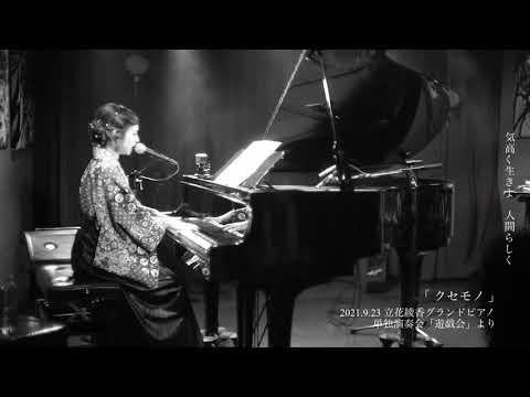 「 クセモノ 」Acoustic Live ver. - Ayaka Tachibana