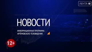 Новости города Артема от 08.09.2020