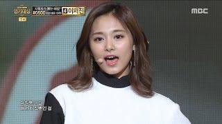 [2016 MBC Drama Awards]2016 MBC 연기대상- TWICE 'TT' 축하무대! 20161230
