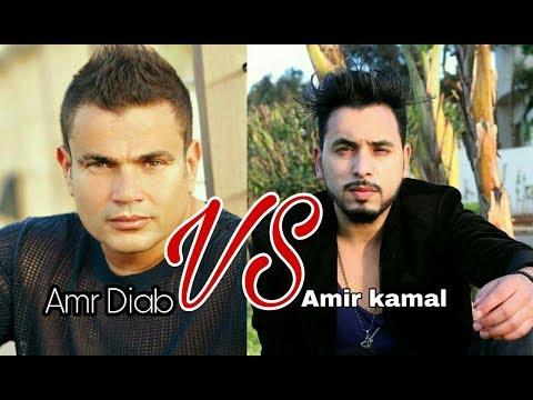 أمير كمال الصوت المغربي الذي سيخيف عمرو دياب