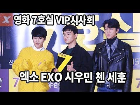 '7호실' VIP 시사회…엑소(EXO) 시우민, 첸, 세훈