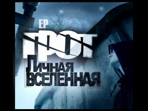 ГРОТ - Алкотестер (remix Dj Navvy)