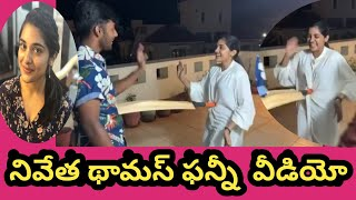 Tollywood actress Nivetha Thomas funny moments with brothe..
