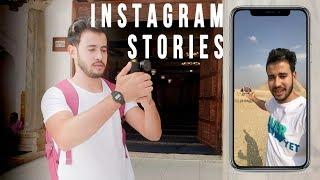 كيف أقوم بتصوير قصص انستغرام إحترافيه بالجوال - ...