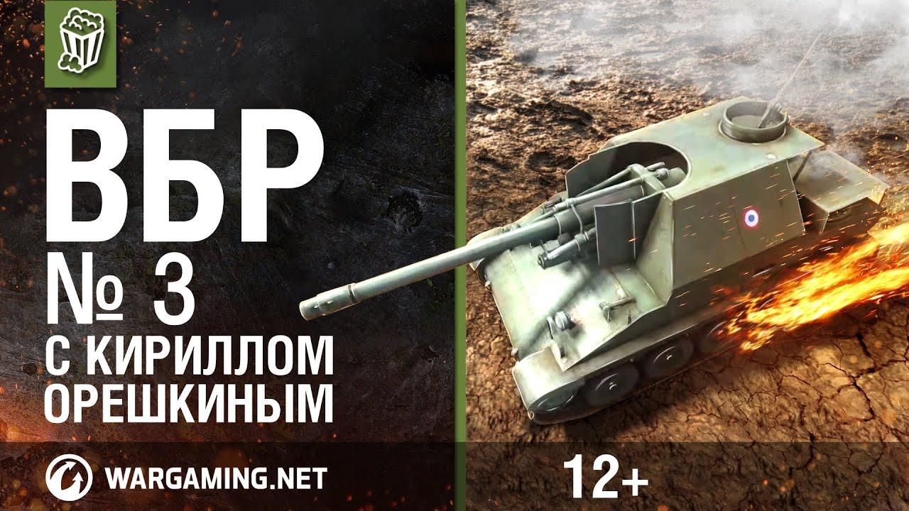 ВБР с Кириллом Орешкиным. 3 выпуск