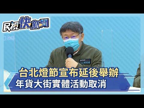 快新聞/台北燈節延後舉辦 年貨大街取消-民視新聞