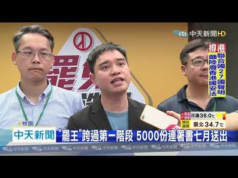 20200701中天新聞 民眾募資掛罷王看板 「罷免王浩宇」聲浪大
