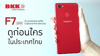 [TH Preview] พรีวิว OPPO F7