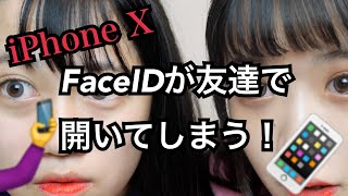 iPhone X の FaceIDが友達の顔で開く!