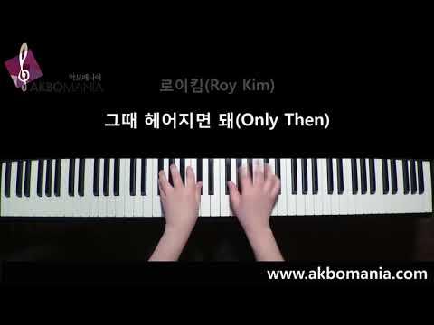 로이킴(Roy Kim) - 그때 헤어지면 돼(Only Then) piano cover