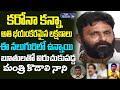 MInister Kodali Nani Strong Punches To Chandrababu and Yellow Media Channels | Top Telugu TV