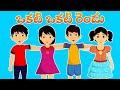 Okati Okati Rendu Rhymes | Telugu Nursery Rhymes | ఒకటి ఒకటి రెండు | Mango Telugu Rhymes