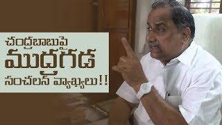 Mudragada Padmanabham over EBC Reservation..