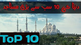 Top 10 Biggest Mosques In The World | 2018