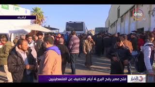 الأخبار - فتح معبر رفح البري 4 أيام للتخفيف عن الفلسطينيين ...