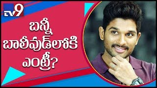 Allu Arjun To Make Bollywood Debut With Nikhil Advani!..