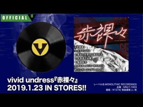 vivid undress 4th mini album『赤裸々』 All track Trailer