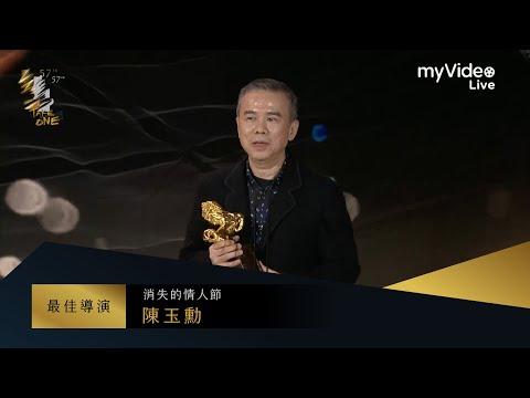 金馬57 最佳導演 陳玉勳《消失的情人節》|myVideo獨家線上直播