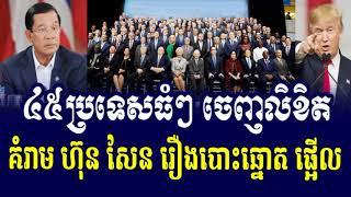 ផ្អើលមិញៗនេះ អស់ច្រកចេញហើយ ហ៊ុនសែន រឿងយួនចិនសូមស្តាប់, RFA Hot News, Cambodia News Today
