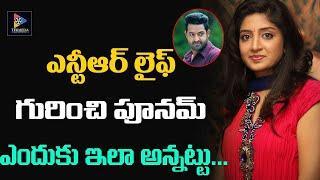 Actress Poonam Kaur tweet about Jr NTR goes viral..