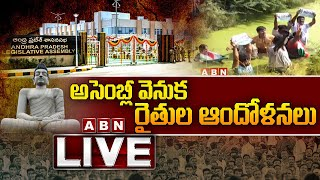 AP Cabinet Meeting LIVE- Cabinet Meet Ahead Of AP Assembly..