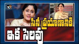 Vijayshanthi says Goodbye to films, continues in politics..