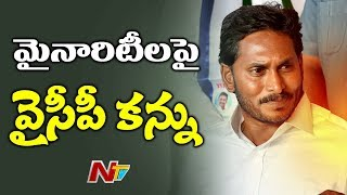 YS Jagan Plans To Sway Muslim And Minority Votes In 2019 E..