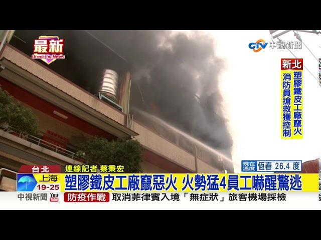 塑膠鐵皮工廠竄惡火 火勢猛4員工嚇醒驚逃
