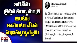 Subramanian Swamy sensational comments on AP CM YS Jagan..