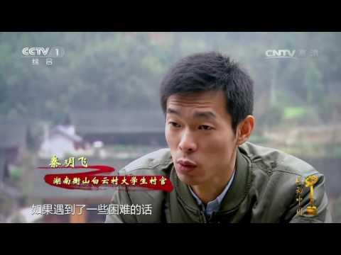 [2016年度感动中国人物] 秦玥飞:耶鲁村官