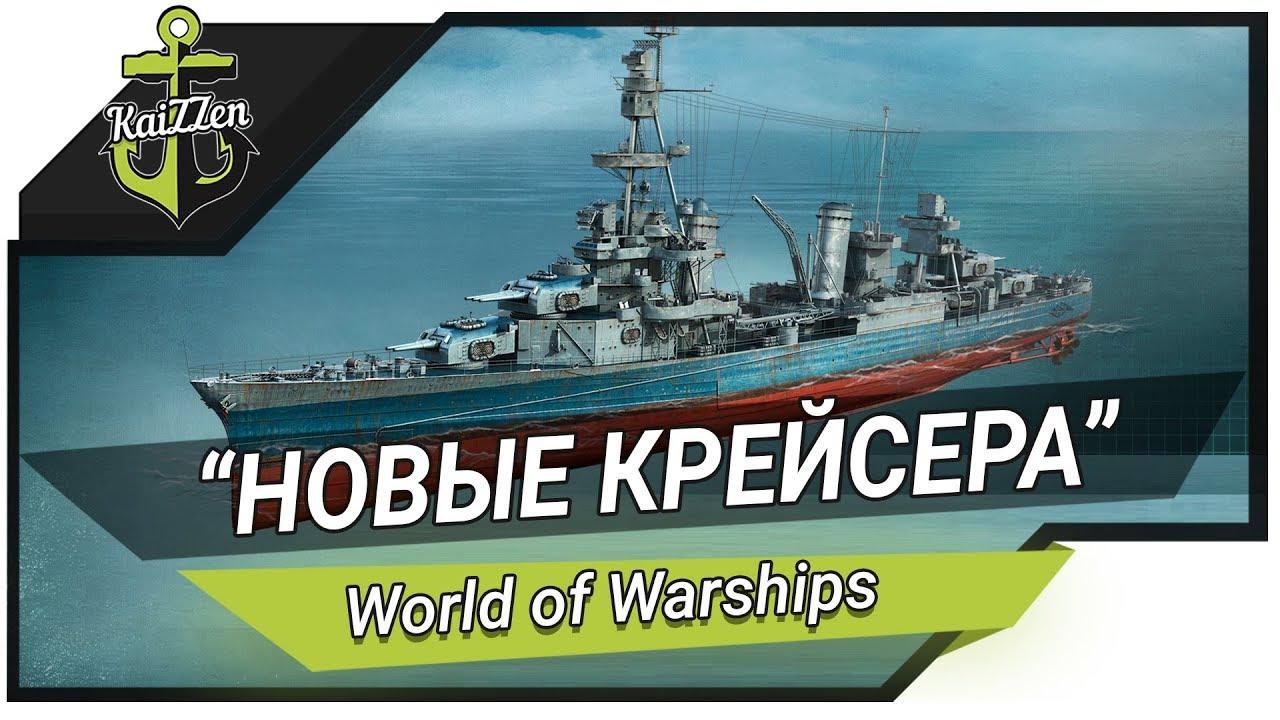 Новые крейсера Pensacola, Cleveland и Baltimore ★
