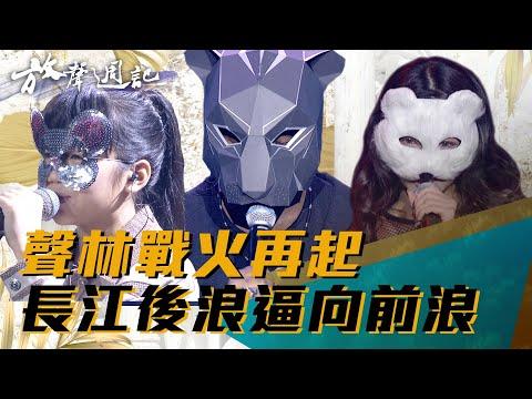 聲林之王2 放聲週記#23|聲林戰火再起 長江後浪逼向前浪 Jungle Voice 2